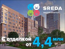 ЖК SREDA: 5 минут до метро 10 мин от центра.